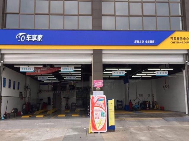 车享家汽车养护中心(绵阳滨河南路店)