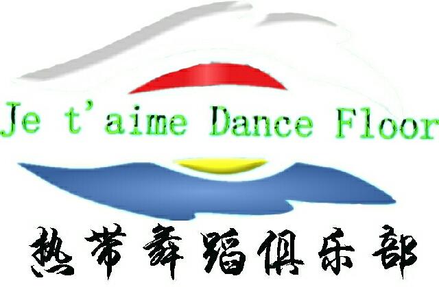热带舞蹈俱乐部
