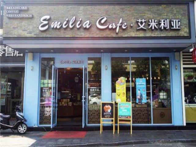 艾米利亚蛋糕(文化产业园店)