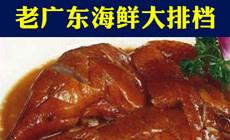老广东海鲜大排档