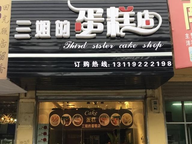 三姐的蛋糕店