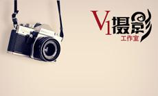 V1摄影工作室(V1摄影工作室)