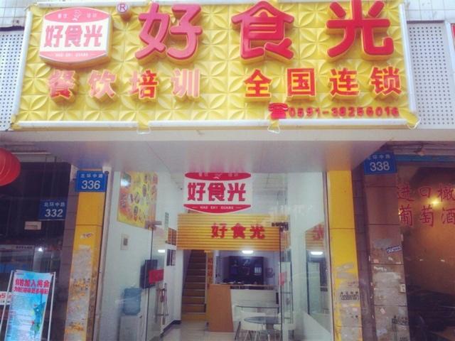 福州好食光餐饮培训中心