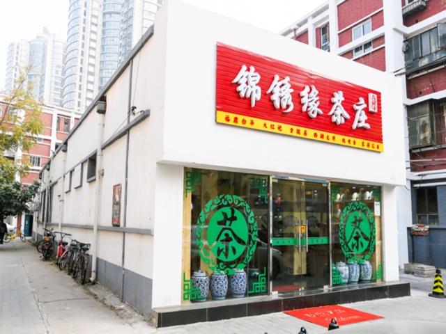 锦绣缘茶庄