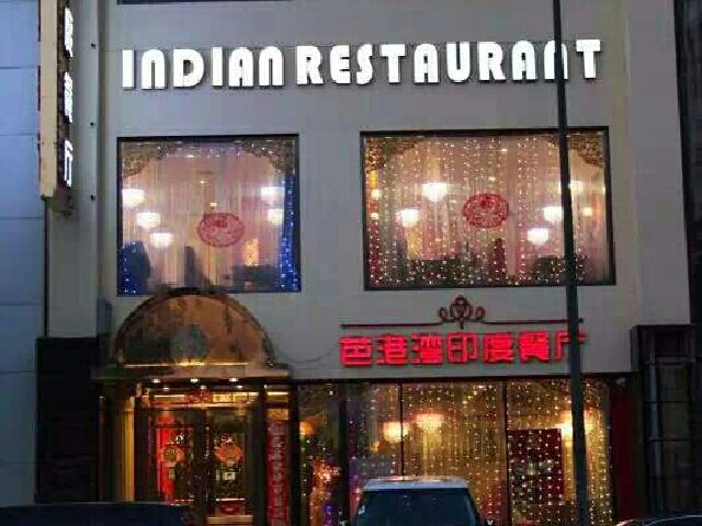 芭港湾印度餐厅