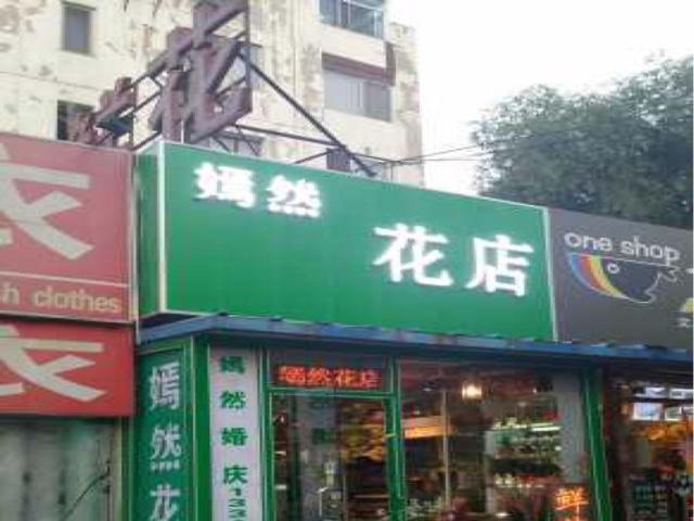 嫣然鲜花店(西二旗店)
