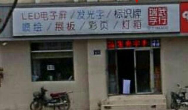 瑞武字行(并州南路店)