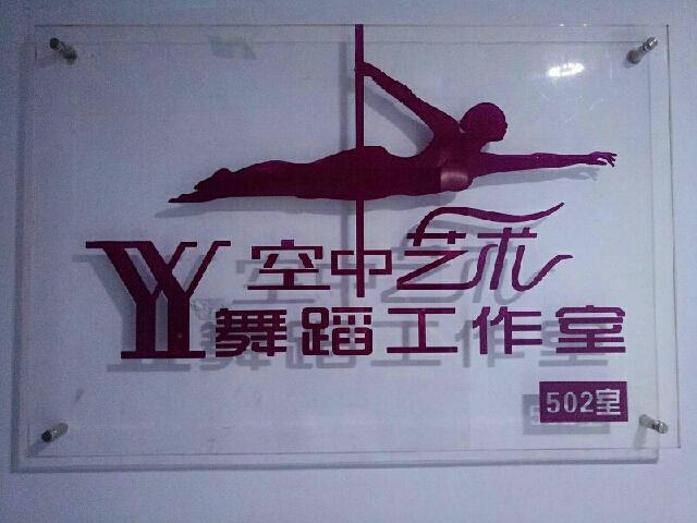 YY空中艺术舞蹈工作室(帝湖花园店)