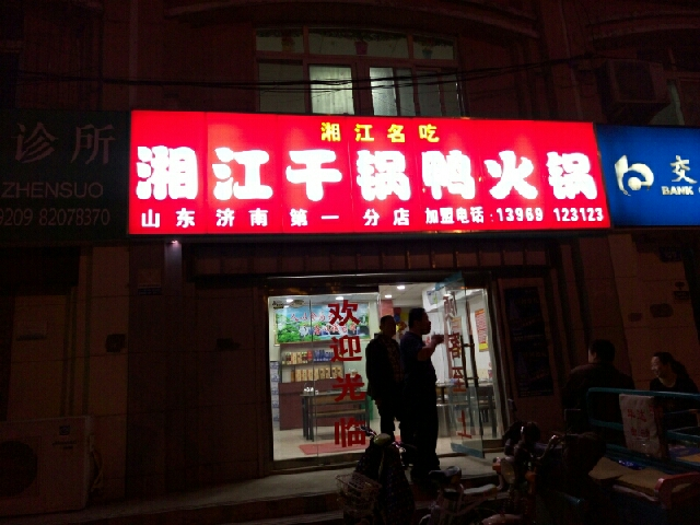湘江干锅鸭火锅(济南大学店)