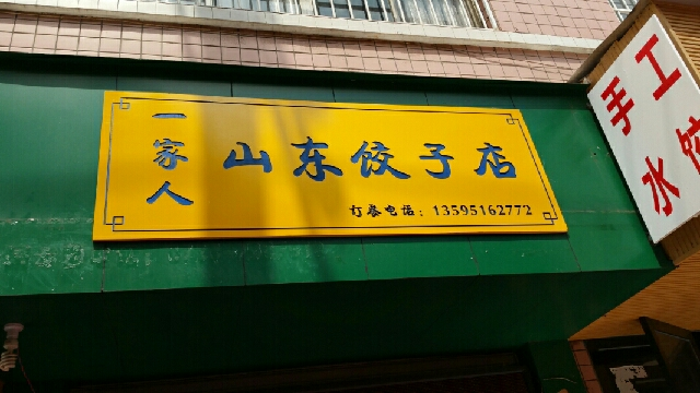 一家人山东饺子店