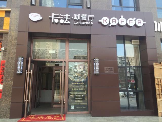 卡法咖餐厅(和平北路店)