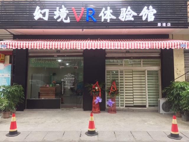 幻境VR体验馆(犀浦店)