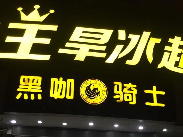 黑咖骑士(滨海店)