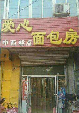 爱心面包房(房山六店)