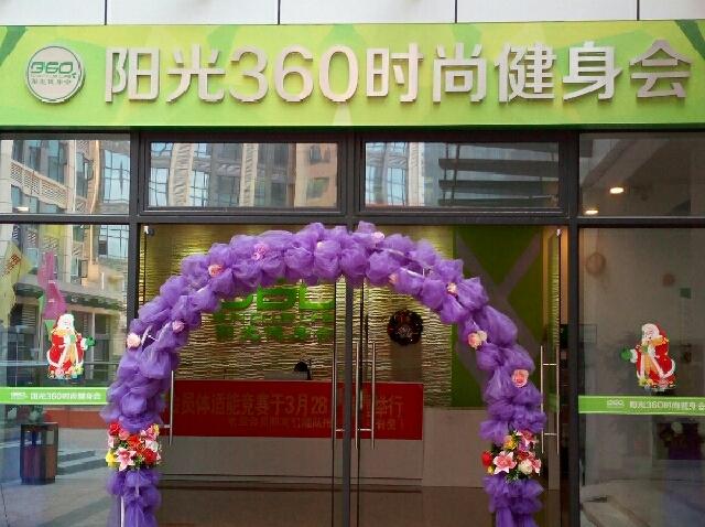 阳光360时尚健身会(远洋店)