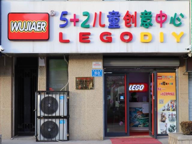 5+2儿童创意中心(大明湖店)