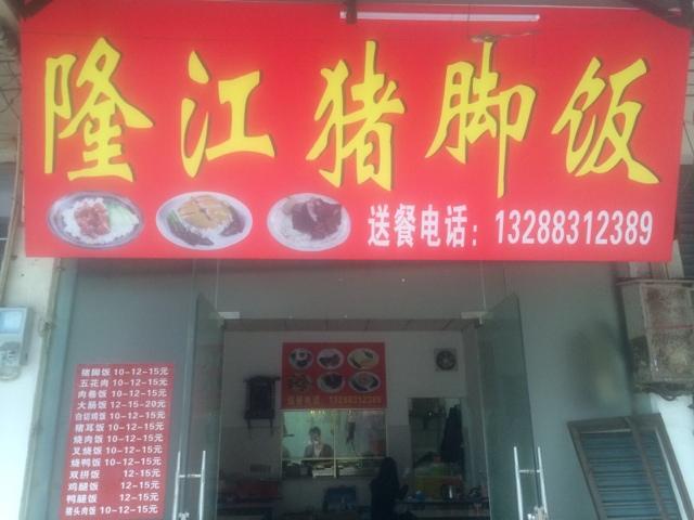 一本寿司(华景店)