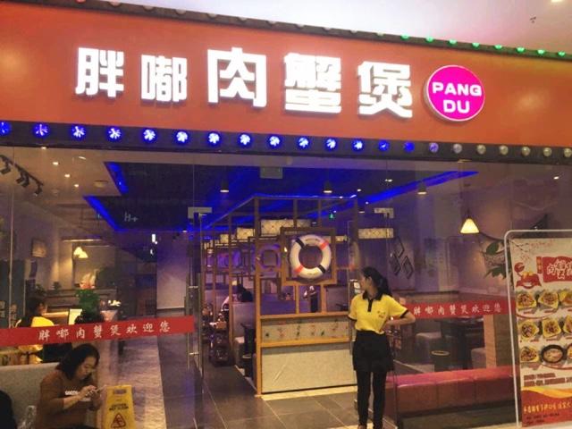 胖嘟肉蟹煲(99广场店)