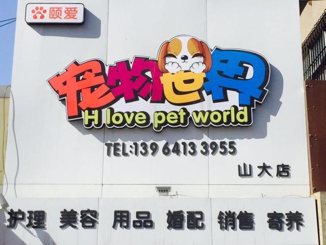 颐爱宠物世界