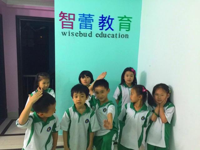 智蕾教育(东圃店)