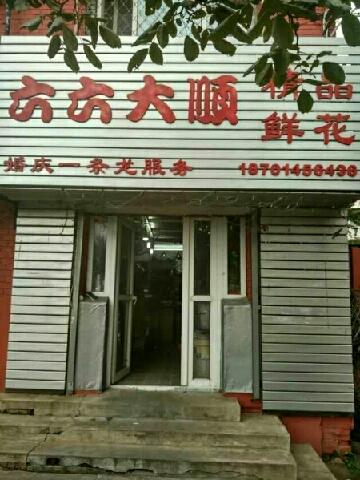 六六大顺(良乡西路店)