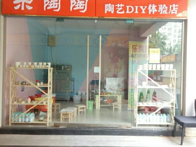 乐陶陶陶艺DIY体验店