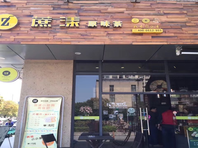 蔗漾原味茶(白塘店)