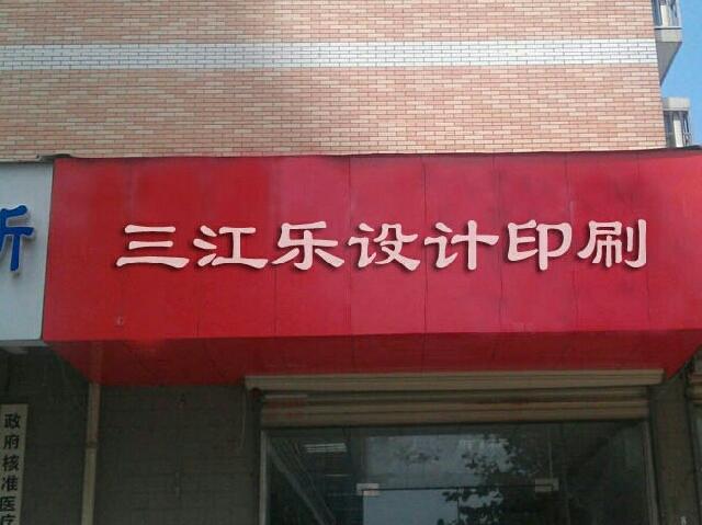 精工眼镜中心(澳门路店)