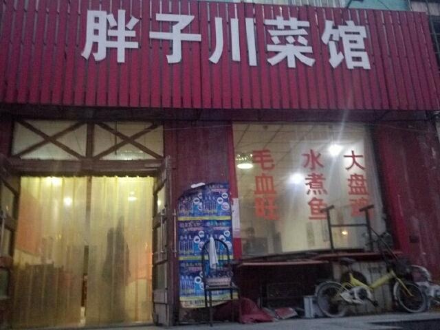 胖子川菜馆