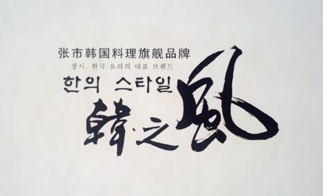 韩之风主题餐厅