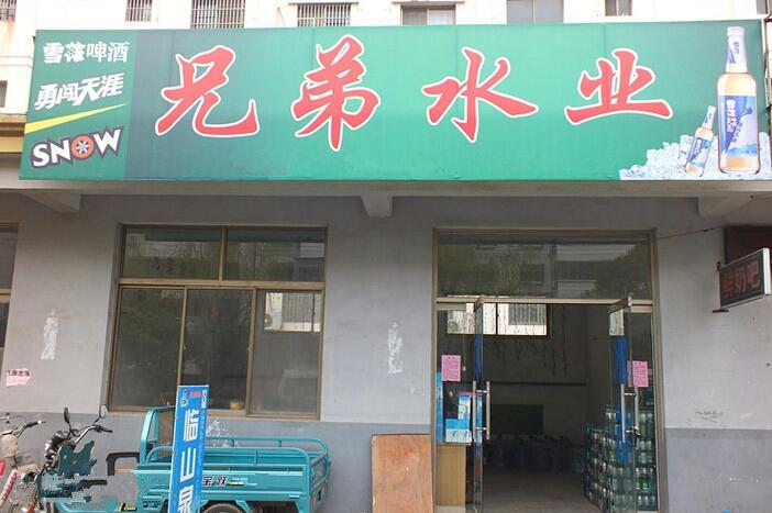 兄弟水业(绿地启航国际三期店)