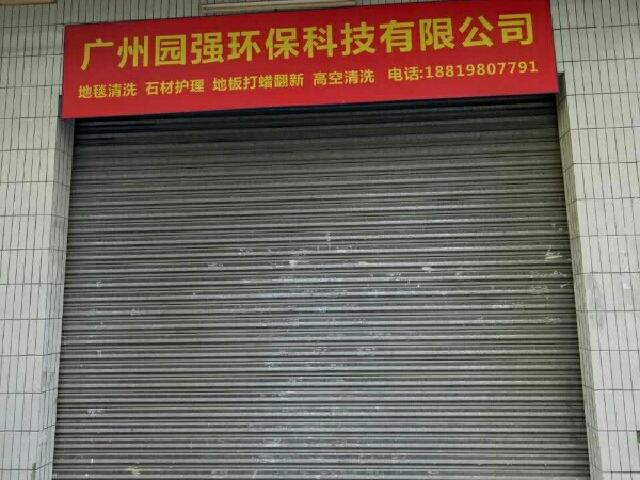 广州园强环保科技有限公司