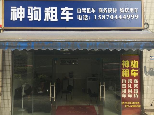 长顺名茶店