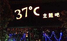 37℃主题吧