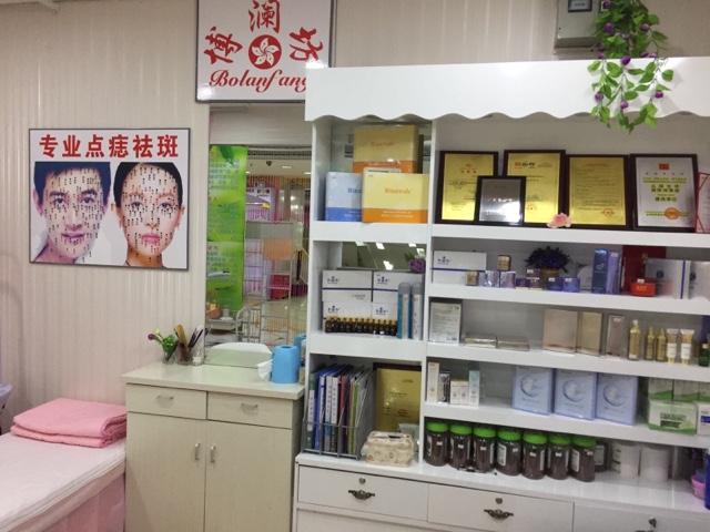 博澜坊专业祛斑祛痘纹绣中心
