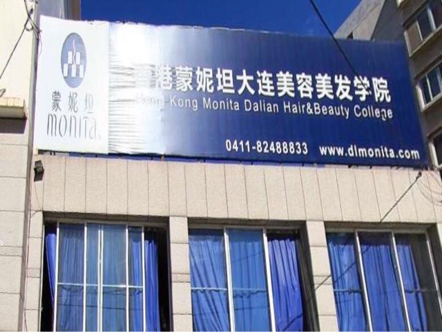 国际蒙妮坦学院
