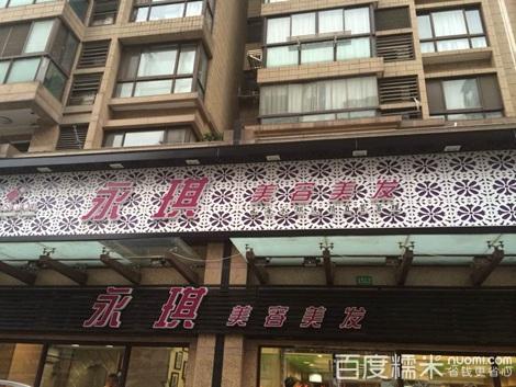 公司创始人王勇先生1991年来到上海.图片