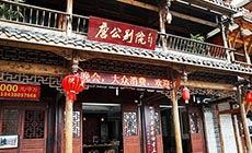 香福吉(平安路店)
