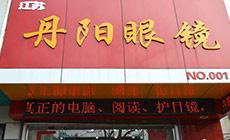 丹阳眼镜店(佳山路店)