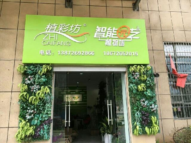 儒之堂(巩义店)