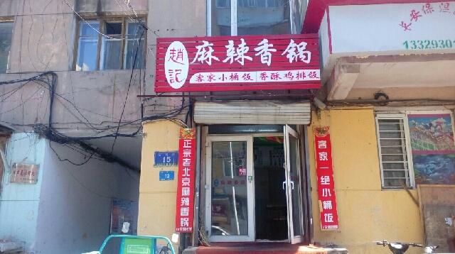 赵记麻辣香锅