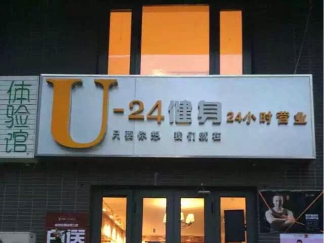 U24Fitness(北京苏活店)