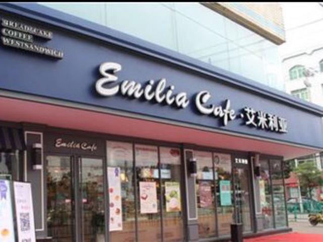 艾米利亚蛋糕(天宁寺店)