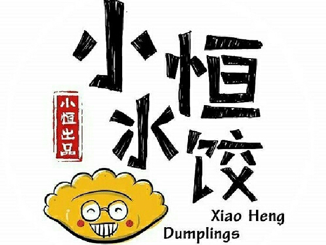小恒水饺(东直门银座店)