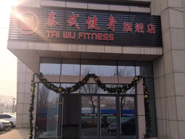 泰武健身俱乐部