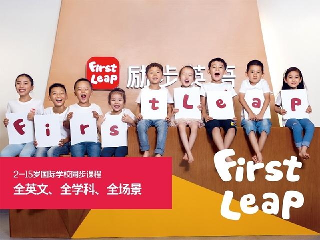 励步英语旗舰校区(江北龙湖新壹街店)