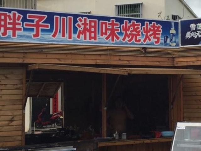 胖子川湘味烧烤