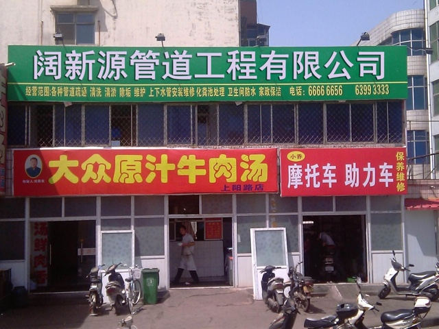 北京阔新源管道工程有限公司