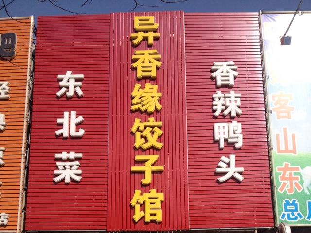 异香缘饺子馆