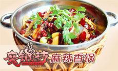 魔锅坊(廊桥店)